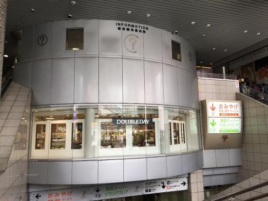 Kitakyushu General Information Center