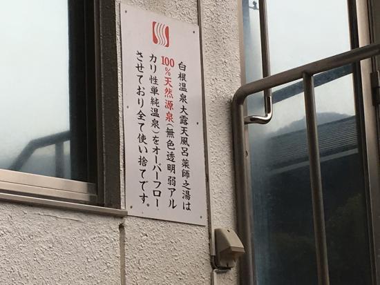 Shirane Onsen Yakushinoyu : photo0.jpg