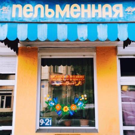 Pelmennaya: Лушее кафе в городе 👌🏻