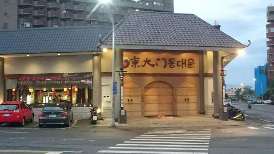 Dong Da Men Korean Barbecue Restaurant