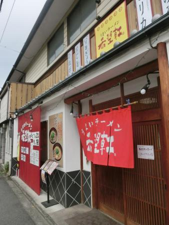 Kiboken, Kyoto Shichiku Branch