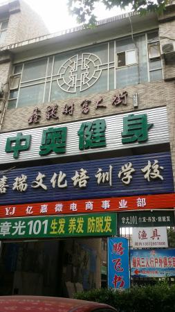 XinLong ShangYe BuXingJie