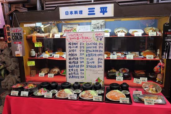 Japanese Cuisine Sanpei
