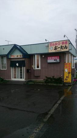 Tonkatsu & Kushiage Butan