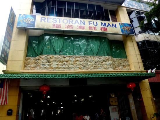 Fu Man Restaurant: Front View of Restaurant