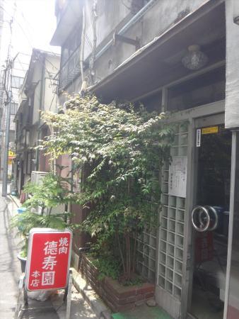 Tokujuen Main Store