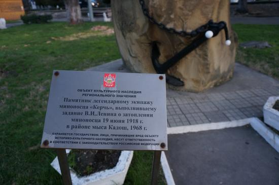 ‪Monument to the Crew of Destroyer Kerch‬
