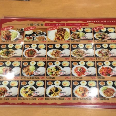 Menhan Chuka Chubo Chinese Noodle Kitchen, Happuku Canteen照片