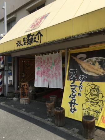 Udon Ya Men no Kai
