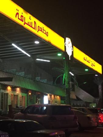 Al-Shurafa