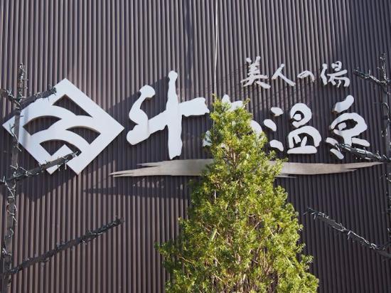 Tonami Onsen Bijin no Yu