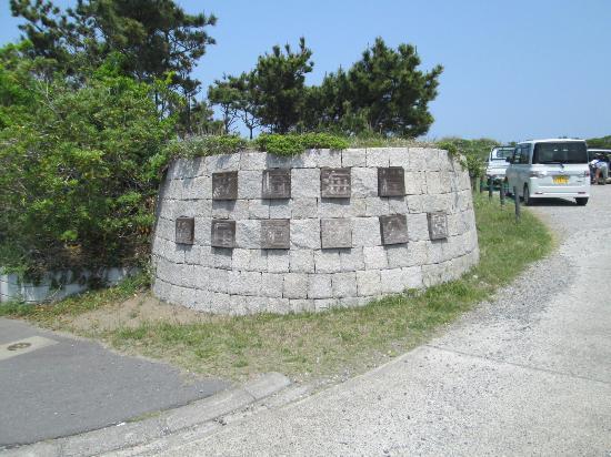Kamisu, Japan: 公園の入口