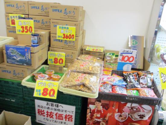 Machi no Eki Ajinokura Taketoyo Merchandise Corner