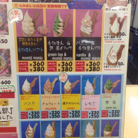 もみじ饅頭ソフトクリーム