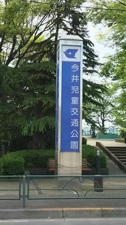 Imai Jidokotsu Park