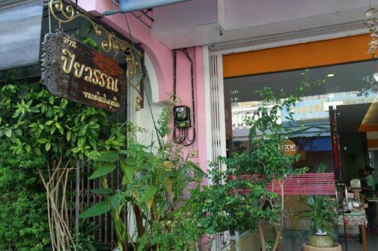Baan Piyawan