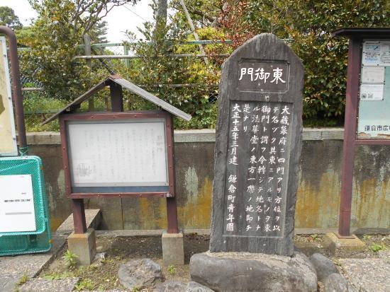 Monument of Higashimikado
