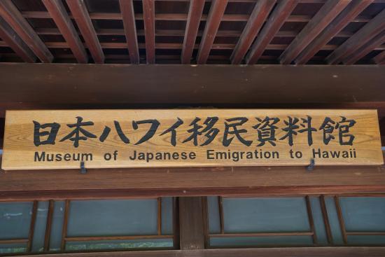 Suooshima-cho, Japón: Front of museum