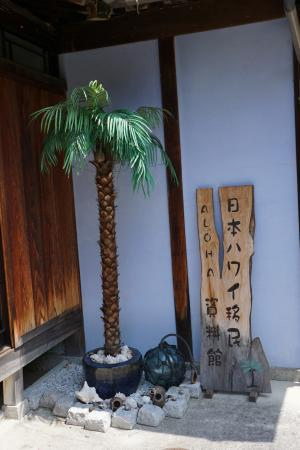 Suooshima-cho, Japan: ON the side of the front door to museum