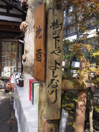 Kinoshitaya Yoshinari