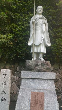 Nanzoin Shakaden Nokotsudo