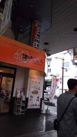 はなまるうどん松山銀天街店