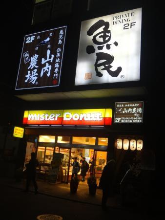 Uotami Tsurukawa North Entrance Ekimae