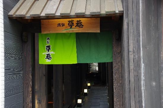 Yubata Soan Ashiyu Cafe