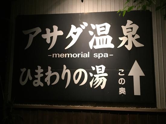 Asada Onsden Himawari no Yu