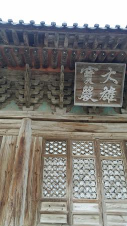 Buan-gun, Corea del Sur: 20160513_181531_large.jpg