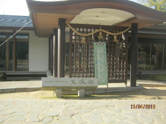 Shiseikan