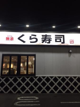 Muten Kura Sushi Yokohama Izumi