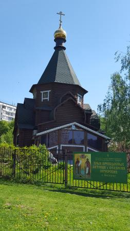 Chapel of Anthony and Theodosius Kievo-Pechyorskiye