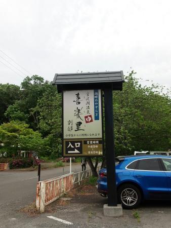 Hanno, Japón: DSC_6519_large.jpg