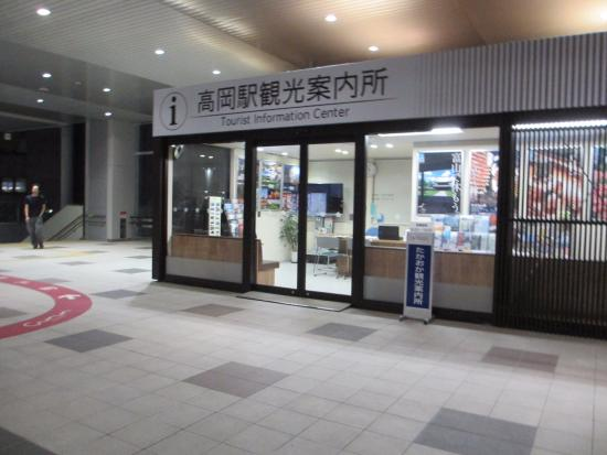 Takaoka Station Visitor Center
