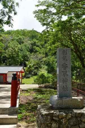Saipan Katori Shrine