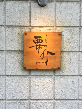 Mokkiri Yosuke