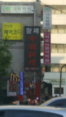 King Jae