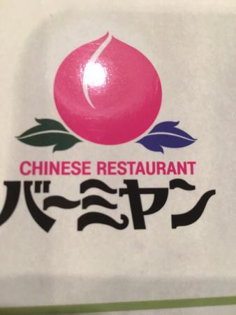 Chinese Restaurant Bamiyan Numata Inter