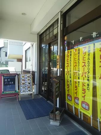 Yoshoku No Mise Kobe