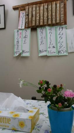 Sakaeya Udon Shop: メニュー