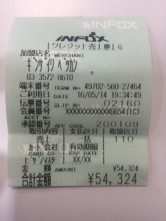 Shocking bill for 2 omakase dinner + 2 servings of sake