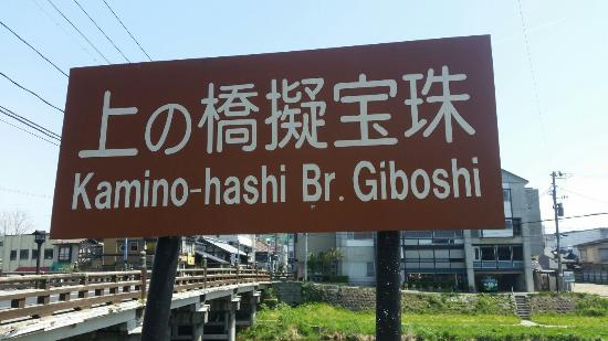Kaminohashi Giboshi