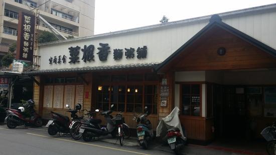 Cai Gen Xiang Noodle & Congee
