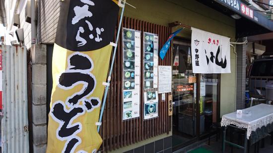 Nakanoya