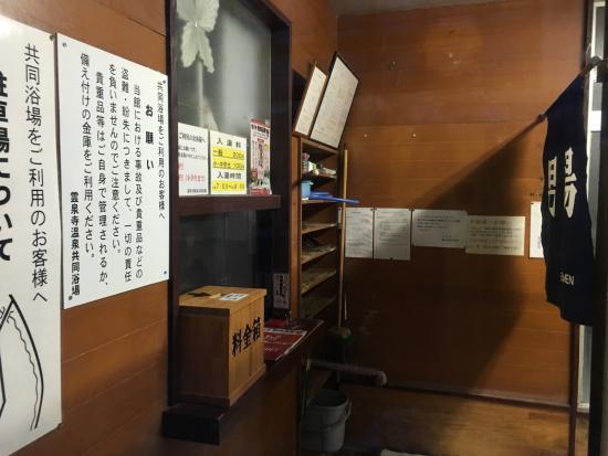 Reisen-ji Temple Public Onsen