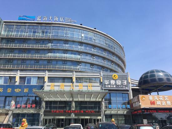 Qingdao Blue Horizon Hotel(Laoshan): photo0.jpg