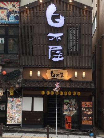 Nagomi Shirokiya Akita West Entrance Eki-Mae