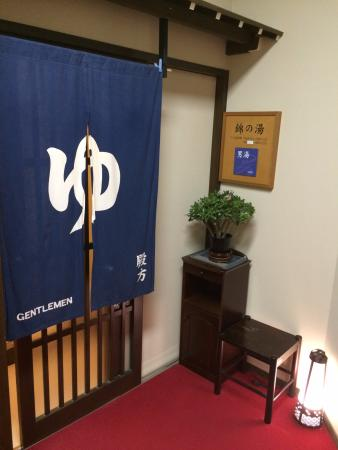Oyado Yamakyu: hot spring