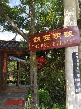 The Bruce Chalet: photo0.jpg